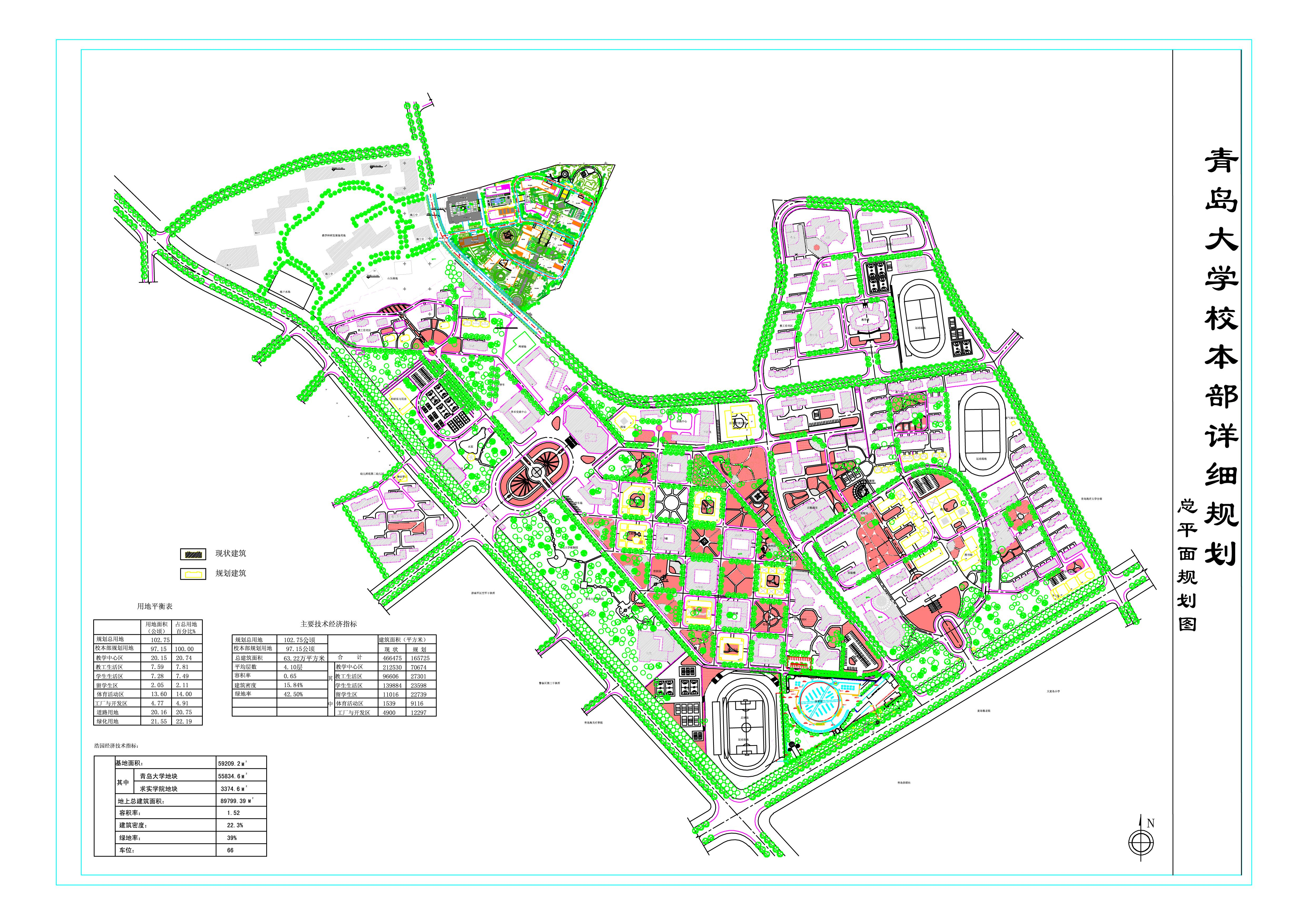 青岛大学浮山校区规划